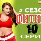 Постер 10 серии 2 сезона Фитнеса