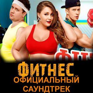 Актеры Борис Дергачёв, Софья Зайка и Роман Курцын в сериале Фитнес