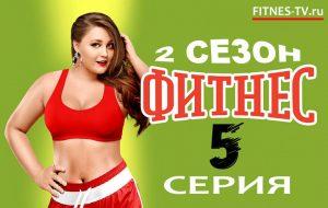 Постер 25 серии Фитнеса