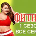 Софья Зайка в новом сериале Фитнес