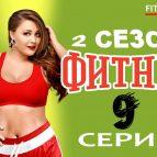 Девятая серия Фитнеса