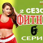 Фитнес 2 сезон 6 серия постер