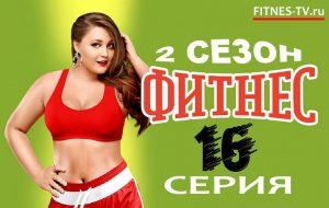 Фитнес 36 серия постер