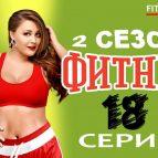 Постер 39 серии Фитнеса