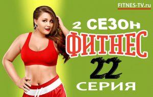 Постер 22 серии Фитнеса