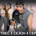 Фитнес 3 сезон 4 серия постер