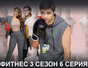Фитнес 3 сезон новый постер