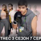 Постер 47 серии Фитнеса