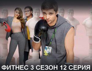 Фитнес 52 серия постер