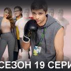 Постер девятнцатой серии