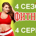 Постер четвертой серии четвертого сезона