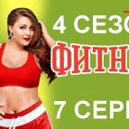Постер седьмой серии Фитнеса