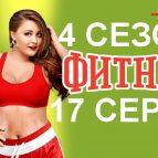 Постер новой 17 серии