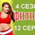 Постер 12 серии Фитнеса